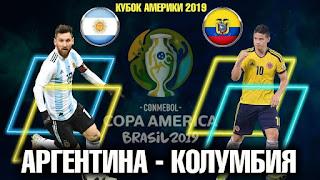 Аргентина – Колумбия смотреть онлайн бесплатно 16 июня 2019 прямая трансляция в 01:00 МСК.