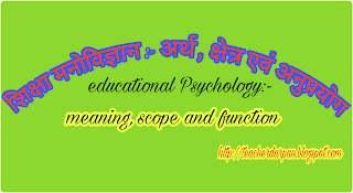 Education Psychology] शिक्षा मनोविज्ञान का