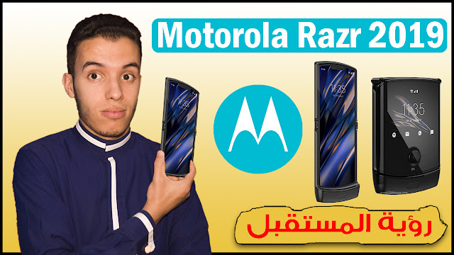 سعر ومواصفات هاتف شركة Motorola Razr 2019 المراجعة الشاملة السعر والعيوب