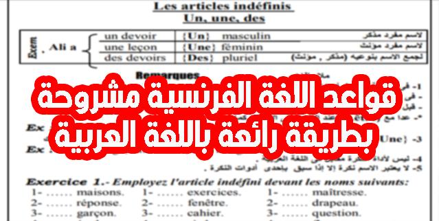 قواعد اللغة الفرنسية مشروحة بطريقة رائعة باللغة العربية