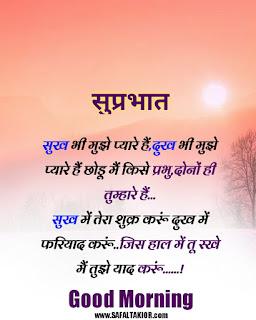 Good morning shayari image sms  2021good morning image in hindi shayari| good night love shayari| good morning shayari photos