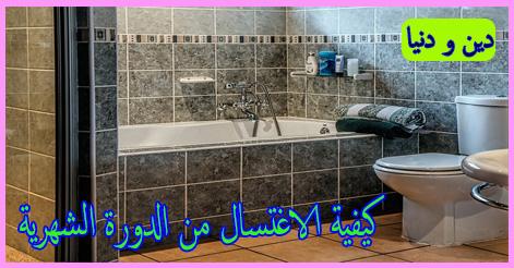كيفية الغسل من الدورة الشهرية بالتفصيل