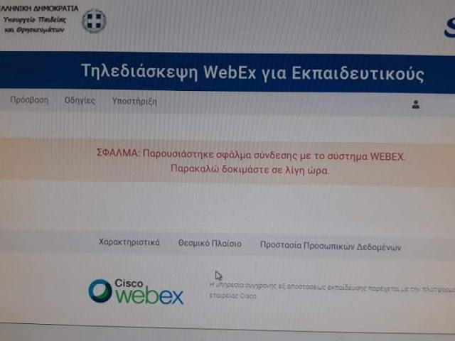 Γιατί έπεσε η τηλεκπαίδευση - Σοβαρό προβλήματα στο δίκτυο της Cisco Systems (webex)