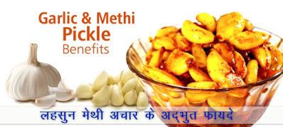 GARLIC-METHI-PICKLED-BENEFITS, Lasun-Methi-Achar-ke-Fayde, GARLIC-PICKLE-HEALTH-BENEFITS, GARLIC-PICKLED, LASUN-ACHAR-KE-FYADE, Lahsun Methi Achar ke fayde , Garlic Methi Pickled, लहसुन और मेथी अचार के फायदे