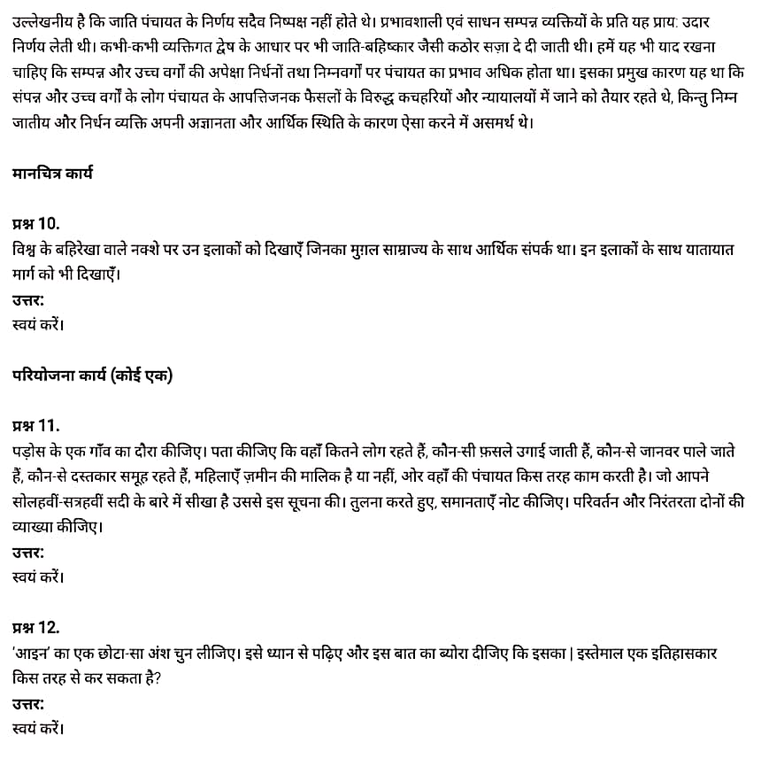 Class 12 History Chapter 8,  इतिहास कक्षा 12 नोट्स pdf,  इतिहास कक्षा 12 नोट्स 2021 NCERT,  इतिहास कक्षा 12 PDF,  इतिहास पुस्तक,  इतिहास की बुक,  इतिहास प्रश्नोत्तरी Class 12, 12 वीं इतिहास पुस्तक up board,  बिहार बोर्ड 12 वीं इतिहास नोट्स,   12th History book in hindi,12th History notes in hindi,cbse books for class 12,cbse books in hindi,cbse ncert books,class 12 History notes in hindi,class 12 hindi ncert solutions,History 2020,History 2021,History 2022,History book class 12,History book in hindi,History class 12 in hindi,History notes for class 12 up board in hindi,ncert all books,ncert app in hindi,ncert book solution,ncert books class 10,ncert books class 12,ncert books for class 7,ncert books for upsc in hindi,ncert books in hindi class 10,ncert books in hindi for class 12 History,ncert books in hindi for class 6,ncert books in hindi pdf,ncert class 12 hindi book,ncert english book,ncert History book in hindi,ncert History books in hindi pdf,ncert History class 12,ncert in hindi,old ncert books in hindi,online ncert books in hindi,up board 12th,up board 12th syllabus,up board class 10 hindi book,up board class 12 books,up board class 12 new syllabus,up Board Maths 2020,up Board Maths 2021,up Board Maths 2022,up Board Maths 2023,up board intermediate History syllabus,up board intermediate syllabus 2021,Up board Master 2021,up board model paper 2021,up board model paper all subject,up board new syllabus of class 12th History,up board paper 2021,Up board syllabus 2021,UP board syllabus 2022,  12 वीं इतिहास पुस्तक हिंदी में, 12 वीं इतिहास नोट्स हिंदी में, कक्षा 12 के लिए सीबीएससी पुस्तकें, हिंदी में सीबीएससी पुस्तकें, सीबीएससी  पुस्तकें, कक्षा 12 इतिहास नोट्स हिंदी में, कक्षा 12 हिंदी एनसीईआरटी समाधान, इतिहास 2020, इतिहास 2021, इतिहास 2022, इतिहास  बुक क्लास 12, इतिहास बुक इन हिंदी, इतिहास क्लास 12 हिंदी में, इतिहास नोट्स इन क्लास 12 यूपी  बोर्ड इन हिंदी, एनसीईआरटी इतिहास की किताब हिंदी में,  बोर्ड 12 वीं तक, 12 वीं तक की पाठ्यक्रम, बोर्ड कक्षा 10 की हिंदी पुस्तक