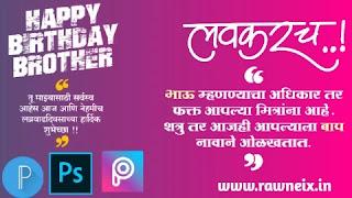 Happy Birthday Png Text In Marathi