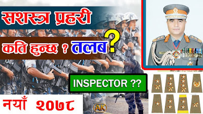 APF-Nepal-New-Salary-2078