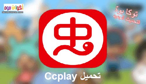 تحميل برنامج ccplay متجر التطبيقات و الألعاب الصيني 2021 تحميل توكا بوكا