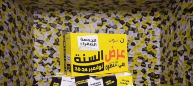 اكبر تخفيضات الجوالات فى السعوديه تبداء اليوم فى صفقات الجمعه الصفراء على نون السعوديه