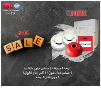 أنظمة الحريق أفضل العروص عرب فايرز IBC fire System sale
