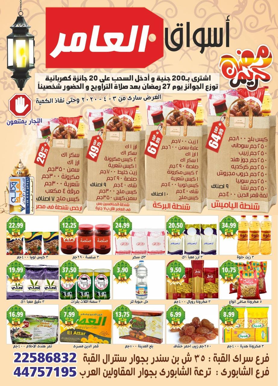 عروض اسواق العامر من 3 ابريل 2020 حتى نفاذ الكمية بجميع الفروع رمضان كريم