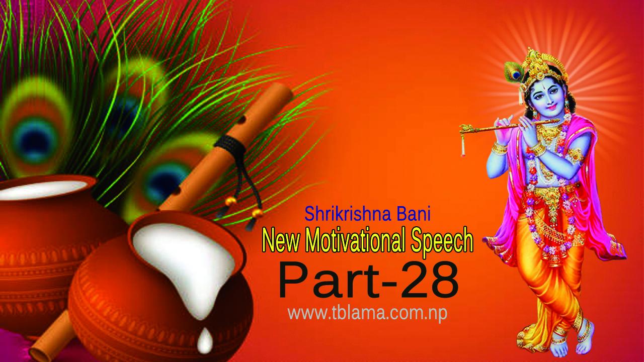 New Motivational Speech l Part-28 l Shrikhrishna Bani