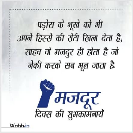 Vishwa Majdur Divas STATUS In Hindi