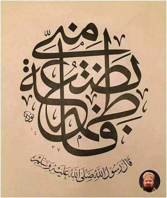 Calligraphy-Fatima