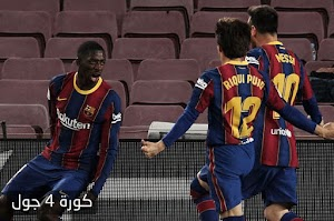 برشلونة يقترب من صدارة الدوري الاسباني بعد الانتصار الصعب على بلد الوليد