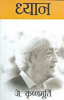 dhyaan by j krishnamurti,best yoga books in hindi, best ayurveda books in hindi,best meditation books in hindi