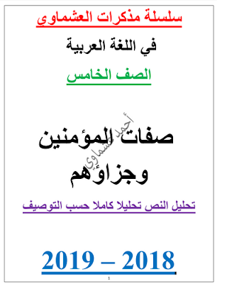 تحليل نص صفات المؤمنين وجزاؤهم في اللغة العربية للصف الخامس
