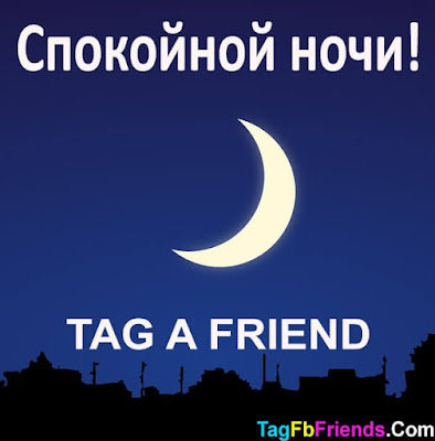 Good Night in Russian language