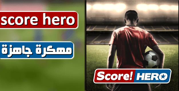 تحميل score hero مهكرة جاهزة للاندرويد 2018 آخر اصدار بدون روت