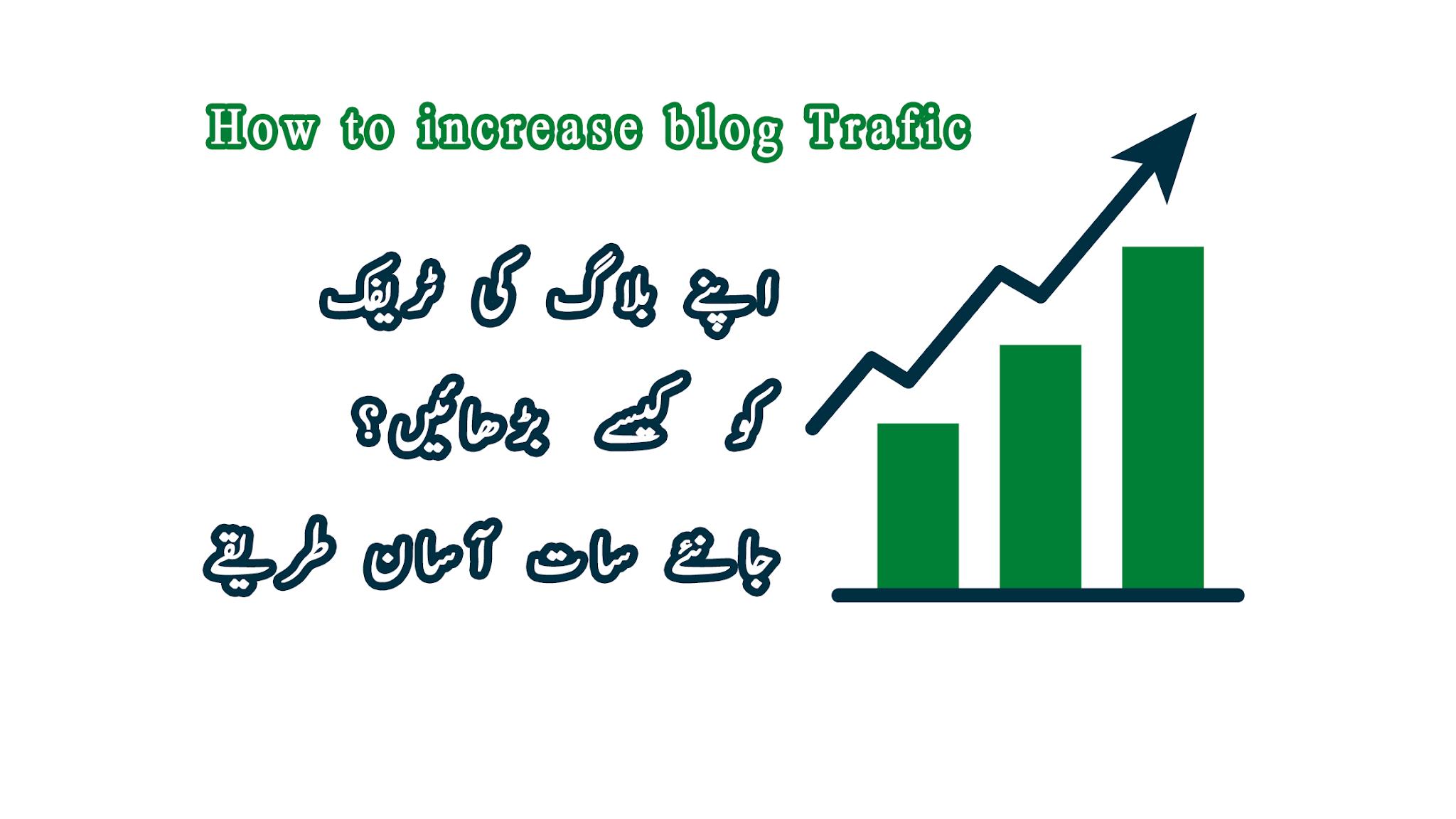 بلاگ ٹریفک کو کیسے بڑھایا جائے