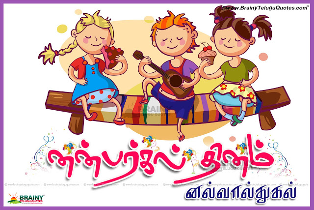 Tamil Super Kavithai on Friends, Beautiful Tamil Friendship day Quotes and thoughts, Tamil Happy Friendship Day Greetings and Wishes Images, Tamil Friendship Day Messages and Wallpapers. Nanban Tamil Greetings, Latest Tamil Friendship Day thoughts,Tamil Best Friends Quotes and Deep Tamil friends Kavithi, Natpu Friendship Day Latest Tamil quotations online, best Tamil friendship Day Quotes pictures Online, Cool Tamil Friendship Day sms and Wishes Greetings,Tamil nanbargal dhinam WhatsApp Quotes and Images, Best Friends Quotes for girls in Tamil Font, Free Tamil Quotes on nanbargal dhinam, Awesome Friendship Quotes and Images, Latest Tamil nanbargal dhinam Wallpapers and Quotes.