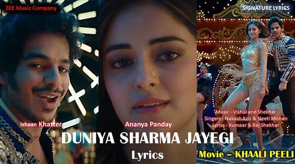 Duniya Sharma Jayegi Lyrics - KHAALI PEELI - Vishal Shekhar