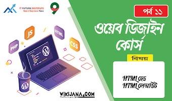 ওয়েব ডিজাইন (পর্ব ১১) HTML হেড, HTML লেআউট