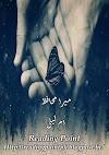 Mera muhafiz by Umme Laila Complete