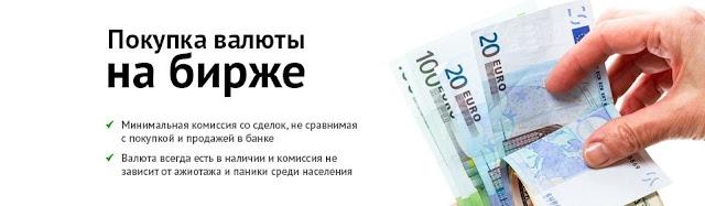 Купить валюту на бирже