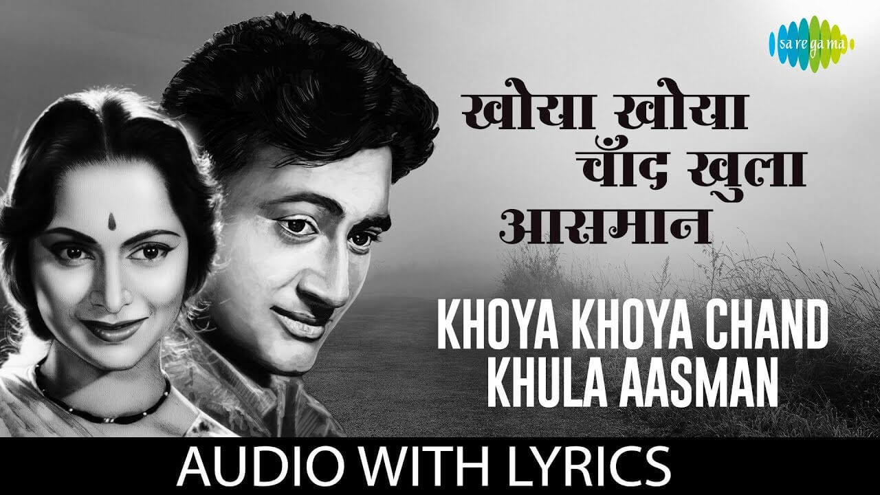 Khoya Khoya Chand lyrics in Hindi