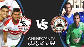 مشاهدة مباراة الزمالك وحرس الحدود القادمة بث مباشر اليوم 14-04-2021 في كأس مصر