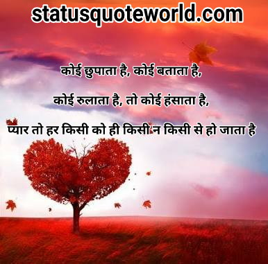 61+love poetry in hindi for whatsapp,facebook,Instagram