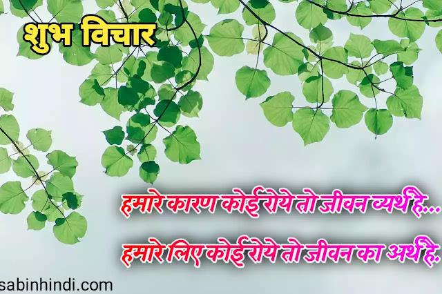 Subh vichar in Hindi 2 Line