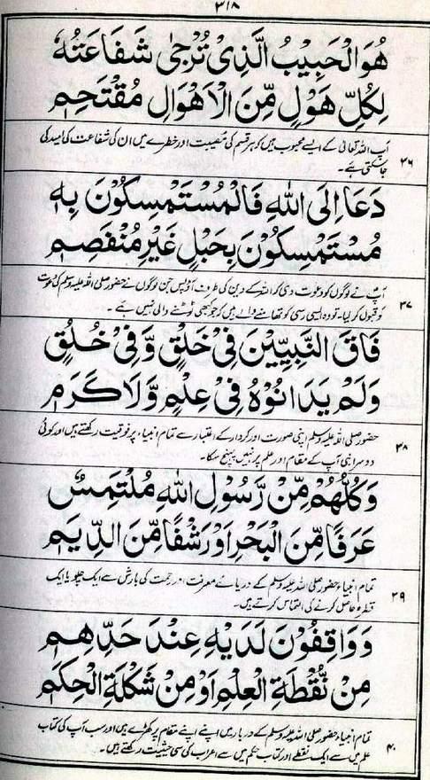 🔥 Qasida Burda Sharif With Translation