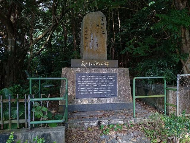 天川の池の碑の写真