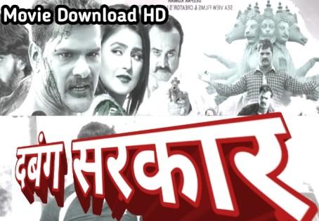 Dabang Sarkar full movie download,  bhojpuri movies,