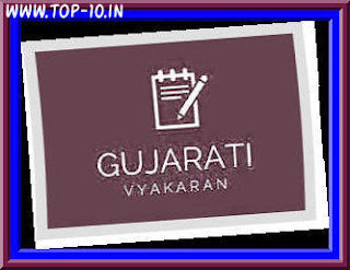 Top Gujarati Grammer Books Pdf Download