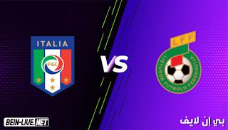 مشاهدة مباراة إيطاليا وليتوانيا بث مباشر اليوم بتاريخ 08-09-2021 في تصفيات كأس العالم