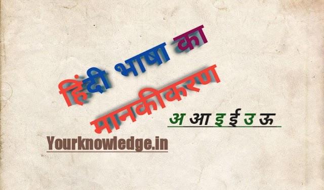 हिंदी भाषा का मानकीकरण