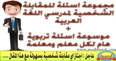 اسئلة لمقابلة اللغة العربية وموسوعة اسئلة تربوية