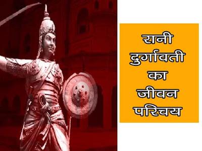 रानी दुर्गावती की जीवनी | रानी दुर्गावती के बारे में जानकारी | Rani Durgavati GK in Hindi
