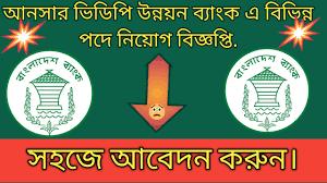 আনসার-ভিডিপি উন্নয়ন ব্যাংক নিয়োগ বিজ্ঞপ্তি ২০২১ -  Ansar VDP Unnayan Bank Job Circular 2021 - জব সার্কুলার ২০২১