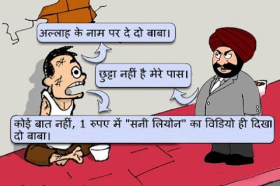 Bhikari or sardarji funny jokes images in hindi