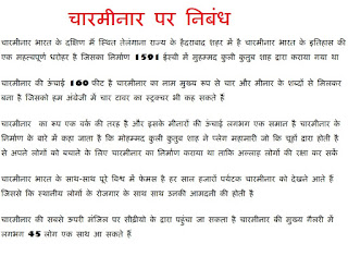 essay on charminar in hindi