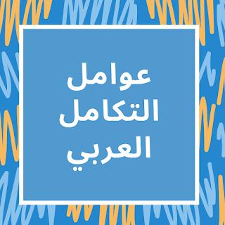عوامل التكامل العربي