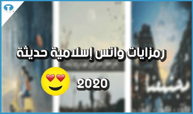 صور أجمل 25 خلفيات واتس و رمزيات واتس اب دينية للتحميل 2020