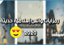 صور : أجمل 25 خلفيات واتس و رمزيات واتس اب دينية للتحميل 2020