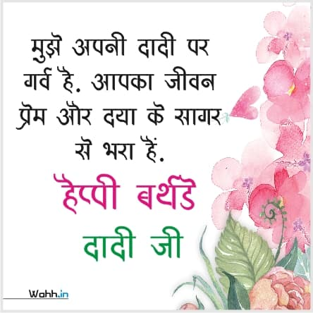 Birthday Wishes For Grandmother In Hindi  Images