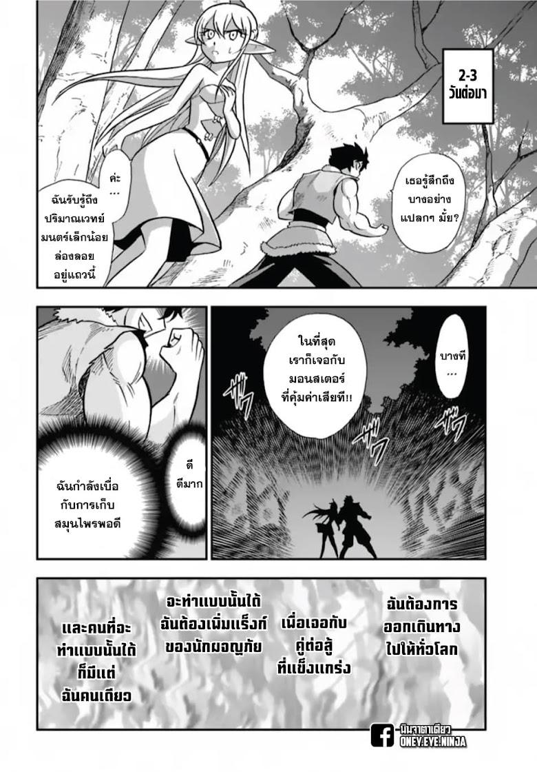 Mahou? Sonna Koto yori Kinniku da - หน้า 10