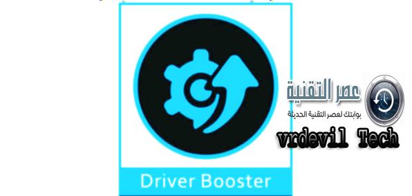 تحميل برنامج Driver Booster لتحديث تعريفات الكمبيوتر 2019